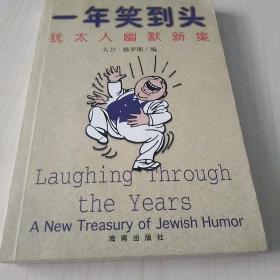 一年笑到头