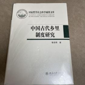 中国古代乡里制度研究(鲁西奇作品)