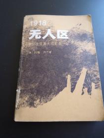 1918无人区(馆藏书)