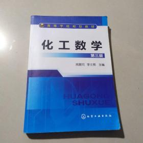 化工数学(第3版)