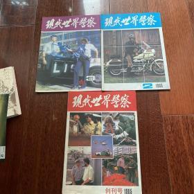 现代世界警察(创刊号、第2、3期)