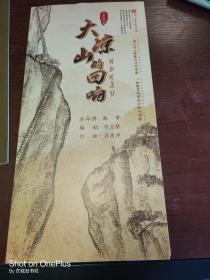 节目单:民族歌舞剧《大凉山的回响》四川歌舞剧院 导演:赵青