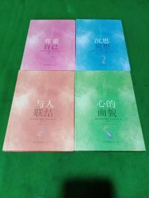 萨提亚生命能量之书:《沉思冥想》《心的面貌》《与人联结》《尊重自己》 4本合售 精装本
