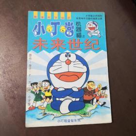 卡通漫画32K:小叮铛机器猫之未来世纪  /藤子不二雄 中国和平出版社