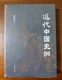 全新正版 近代中国史纲 近代中国的匠心之作 中华书局 郭廷以