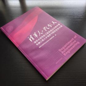 清华人·汽车人 : 清华大学汽车工程系成立30周年 暨车辆工程人才培养78周年纪念文集