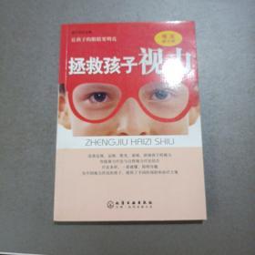 拯救孩子视力(附视力表)有印章