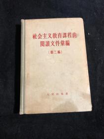社会主义教育课程的阅读文件汇编(第三编)