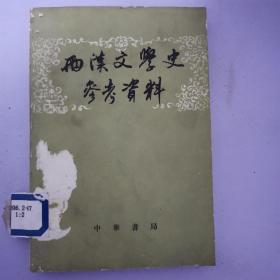 两汉文学史参考资料(下册)