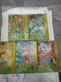 圣斗士女神的胜利卷1-5