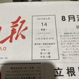 人民日报2015.9.14