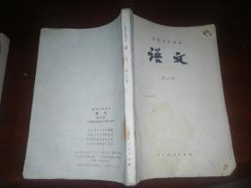 高级中学课本 语文 第三册