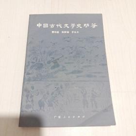 中国古代文学史问答