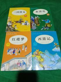 快乐读书吧:四大名著(四册全)