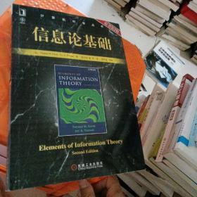 信息论基础 原书第2版