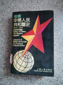 剑桥中华人民共和国史(1949-1965年)