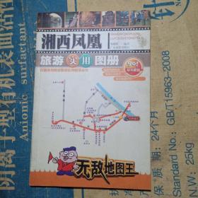 正版实拍:湘西凤凰旅游实用图册