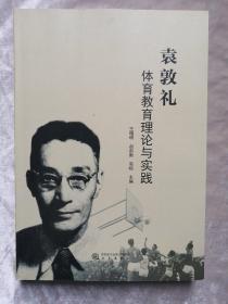 包邮 袁敦礼体育教育理论与实践