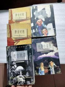 世界经典文学名著大系:老古玩店+无名的裘德+笑面人+唐吉诃德(上下)5本合售