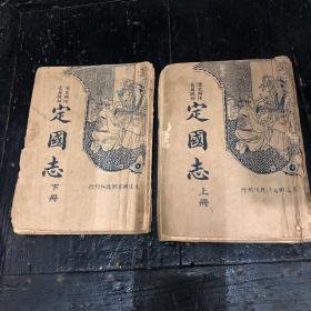 民国版:定国志(上下)历史绮情长篇说部,后面有手写通知和四个不同时期的定价