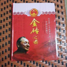 纪念邓小平改革开放中国经济腾飞,金砖之国,内有6张粮布票,1块金砖,有收藏证书,鉴定卡,仅发行5000册