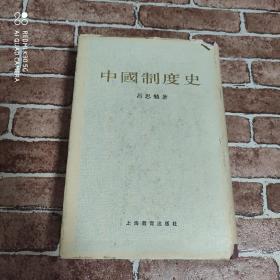 中国制度史 精装