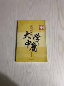 皇家读本:张居正讲评《大学·中庸》(修订本)