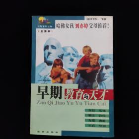 """早期教育与天才:哈佛女孩刘亦婷父母的教子""""圣经"""" 一版一印"""