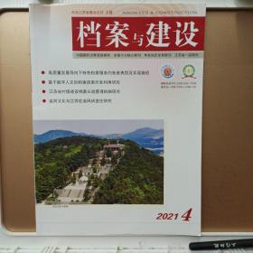 档案与建设   2021/4