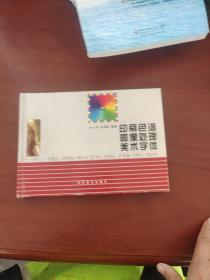 印刷色谱 图像处理 美术字体-电脑制作实用手册