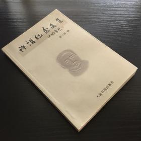 许诺纪念文集