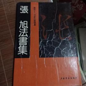 张旭书法集