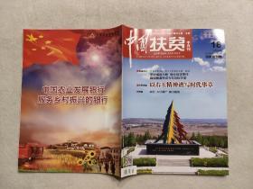 中國扶貧(半月刊) 2019第18期