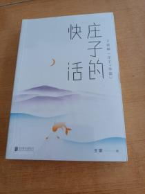 王蒙老庄系列·庄子的快活  未开封