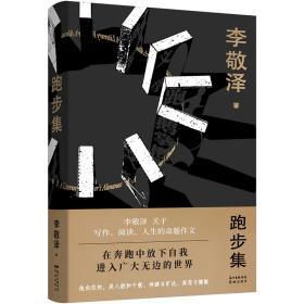 跑步集❤ 李敬泽 花城出版社29298719✔正版全新图书籍Book❤
