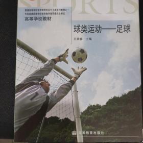 球类运动——足球