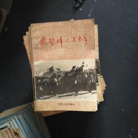鹤壁烽火三十年