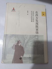 在西方发现陈寅恪:中国近代人文学的东方学与西学背景  B941