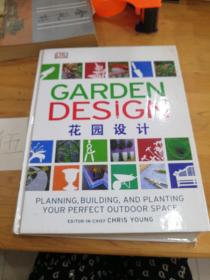 Garden Design花园设计