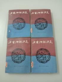 上古神话演义(全4卷)