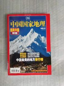 中国国家地理2005年10月 选美中国特辑
