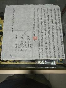 1928年毛笔契约一张,贴有印花税票、毛笔手书、品佳、历史文献实物 值得留存!