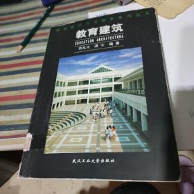 教育建筑——建筑设计方法解析系列丛书