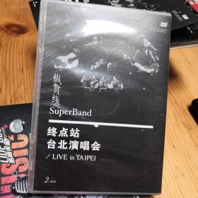 纵贯线演唱会终点站2DVD李宗盛 周华健 张震岳 罗大佑