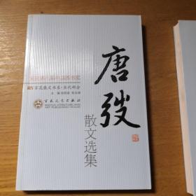 唐弢散文选集