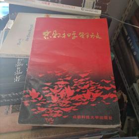 忠县和平解放