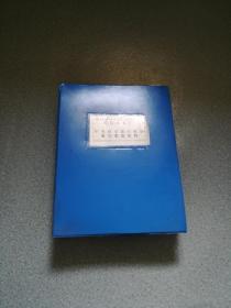 1987年牛毛岭石灰石矿山架空索道资料及图纸《42378-4》