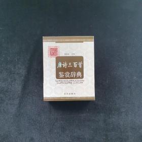 唐诗三百首鉴赏辞典(袖珍典藏)