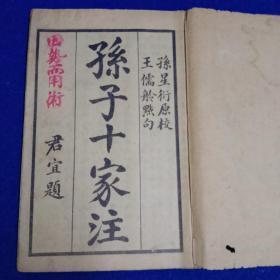 《孙子十家注》,即孙子兵法,十三篇,上海广益书局印行,一函四册全,开本20*13,书品较好,值得收藏。