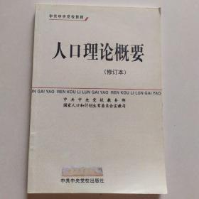 中共中央党校教材:人口理论概要(修订本)